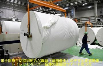 米子医療生活協同組合が職員(富田優史)のデマと正式発表!トイレットペーパー品薄の原因はツイートだった