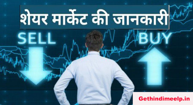 What-is-Share-Market-in-hindi by sandeep