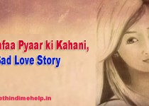 SAD LOVE STORY IN HINDI