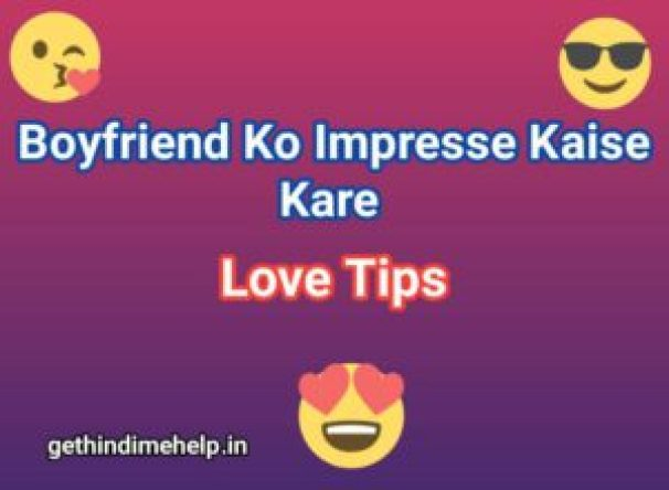 boyfriend ko impress karne ke tips | Best Love Tips