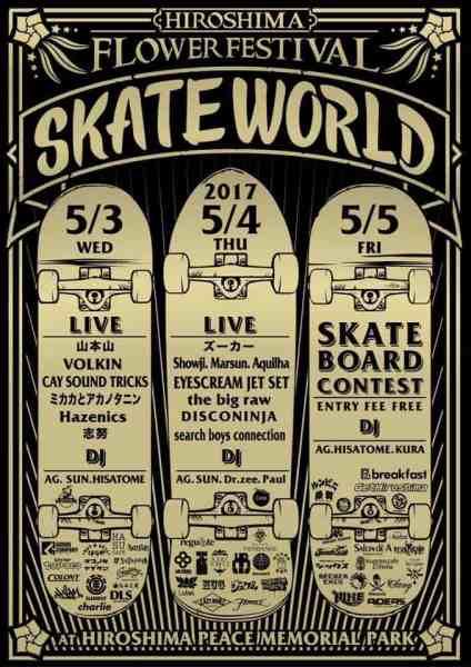 Skate world at Hiroshima Flower Festival