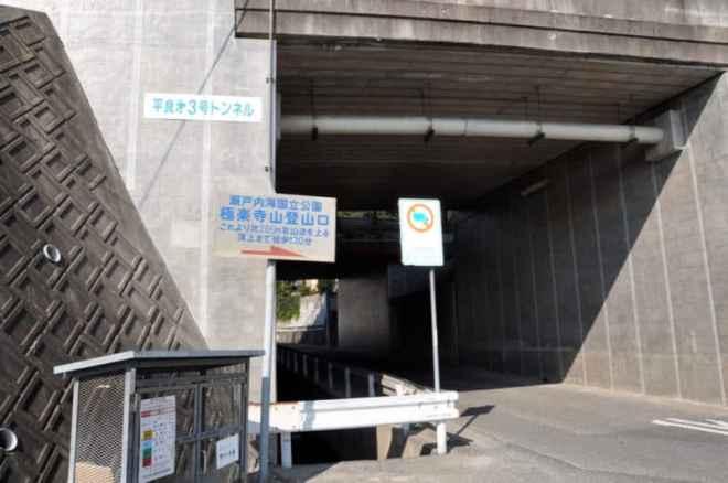 Hera #3 tunnel [平良第3号トンネッル] entrance gokurakuji hike hiroshima japan
