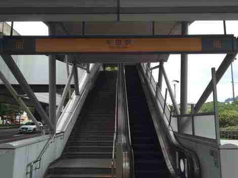 Mitate-yama to Ushita Astram Station - 14