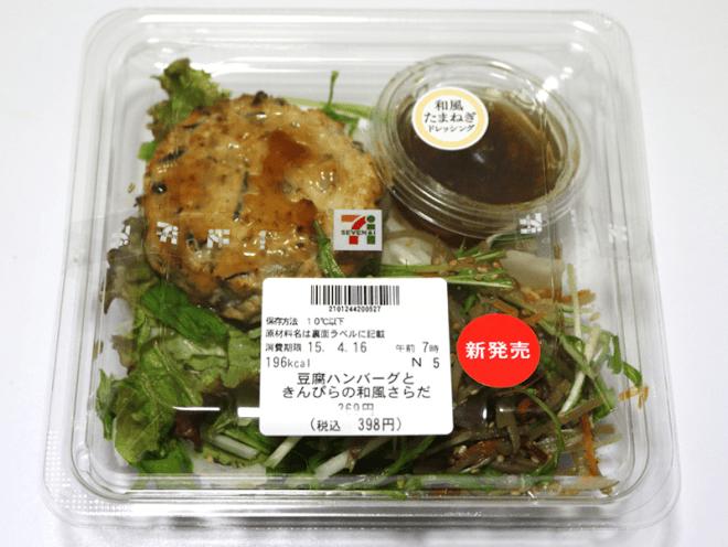 tofu hanbaagu salad
