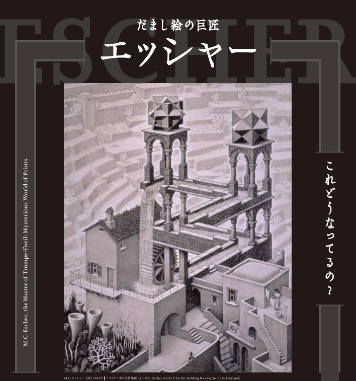 M.C. Escher, the Master of Trompe-l'oeil: Mysterious World of Prints Hiroshima