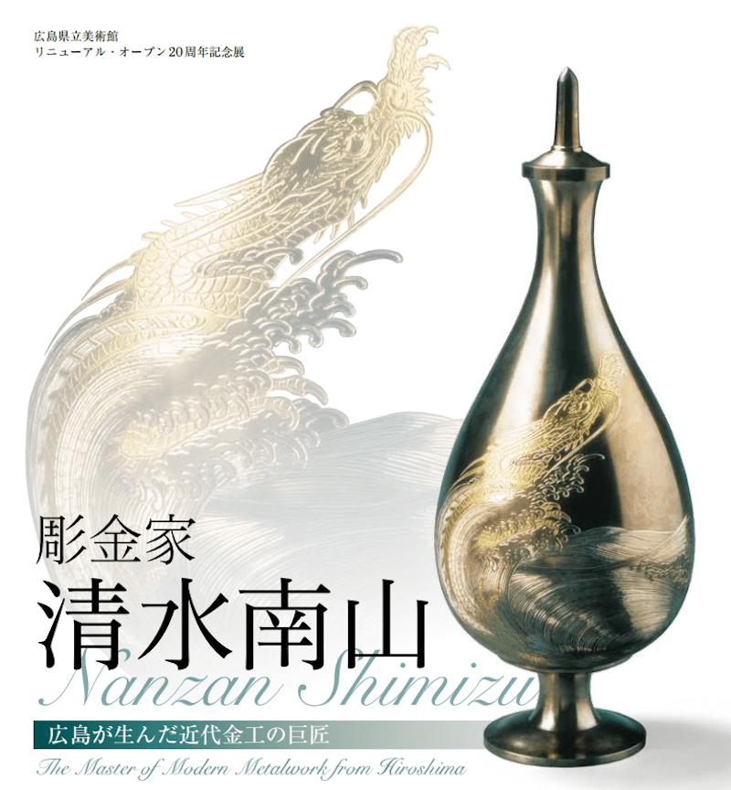 nanzan-shimizu-exhibition