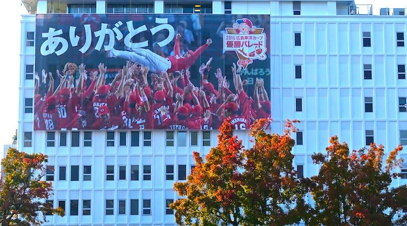 carp-victory-parade-banner