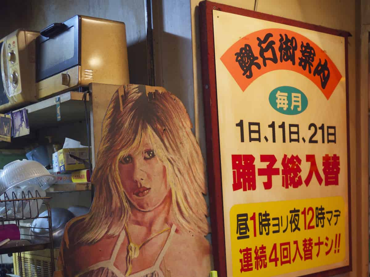 daiichi-gekijo-strip-tour