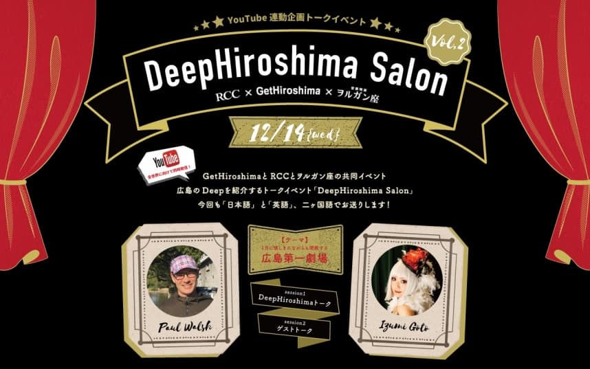 Deep Hiroshima Salon at Organza talk show