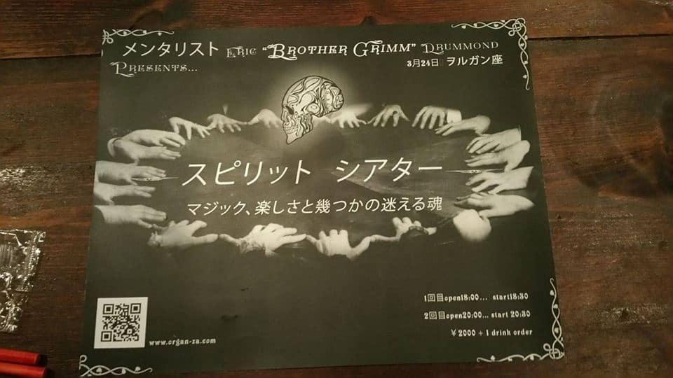 "Eric ""Brother Grimm"" Drummond spirit theater"