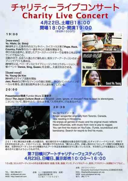 Yokogawa Charity Art Festival Opening Party