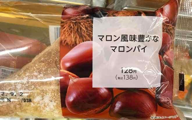 Chestnut 'maron' pie