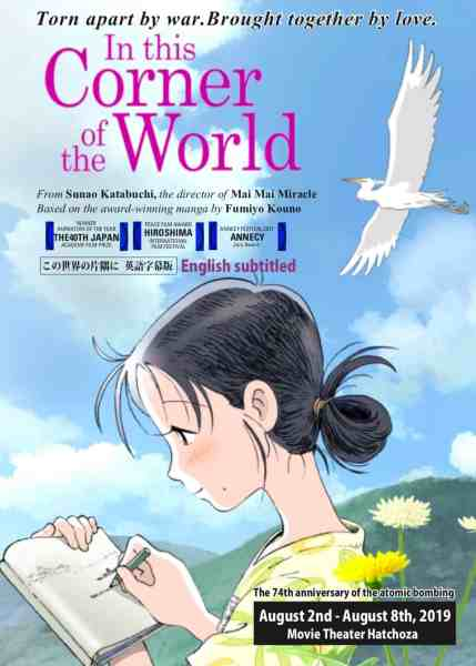 In This Corner of the World English subtitles