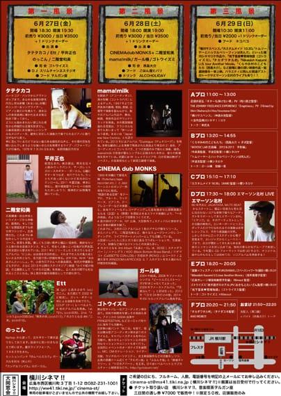yokogawa cinema grand reunion back