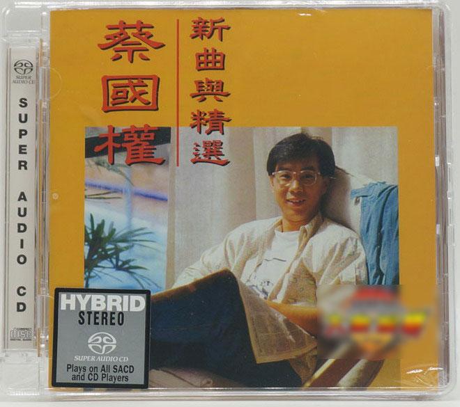 蔡國權 (Terrence Choi) – 新曲與精選 (2014) SACD ISO   MQS Albums Download