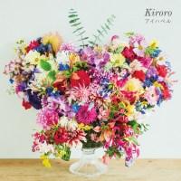 Kiroro (キロロ) - アイハベル [FLAC / 24bit Lossless / WEB]  [2018.01.24]