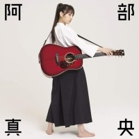 阿部真央 (Mao Abe) - 阿部真央ベスト Mao Abe Best [24bit Lossless + MP3 320 / WEB] [2019.01.23]