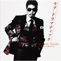 鈴木雅之 (Masayuki Suzuki) - ラブ・ドラマティック feat. 伊原六花 [FLAC + MP3 320] [2019.02.27]