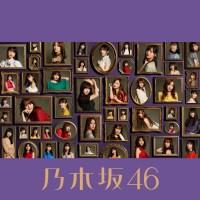 乃木坂46 (Nogizaka46) - 今が思い出になるまで [FLAC + MP3 320 + Blu-Ray ISO] [2019.04.17]