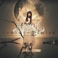 亜咲花 (Asaka) - この世の果てで恋を唄う少女YU-NO [FLAC / 24bit Lossless / WEB] [2019.04.24]