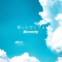 Beverly (ビバリー) - - 探しに行こうよ [FLAC + MP3 320 / WEB] [2019.04.24]