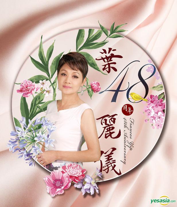 葉麗儀 (Frances Yip) – 48週年 (2018) SACD ISO + SACD DSF | MQS Albums Download