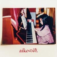 aiko - aikoの詩。 [FLAC + MP3 320 / CD] [2019.06.05]