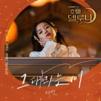 Taeyeon (태연) - Hotel Del Luna OST Part.3 (호텔 델루나 OST Part.3) [FLAC + MP3 320 / WEB] [2019.07.21]