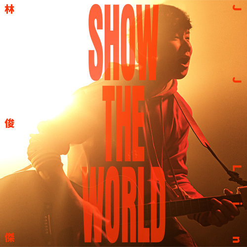 林俊傑 (JJ Lin) – SHOW THE WORLD (2019) [FLAC 24bit/48kHz] | MQS Albums Download