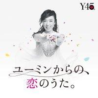 松任谷由実 (Yumi Matsutoya) - 45周年記念ベストアルバム ユーミンからの、恋のうた。 (Remastered 2019) [FLAC / 24bit Lossless / WEB] [2018.04.11]