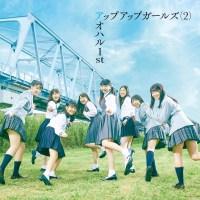 Up Up Girls (2) (アップアップガールズ(2)) - アオハル 1st [FLAC + MP3 320 / WEB] [2019.11.13]