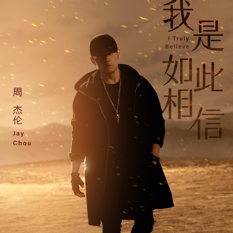 周杰倫 (Jay Chou) – I Truly Believe (我是如此相信) [FLAC 24bit/48kHz]   MQS Albums Download