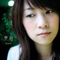 Suara - 夢路(リマスター盤) [FLAC / 24bit Lossless / WEB] [2006.09.27]