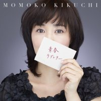 菊池桃子 (Momoko Kikuchi) - 青春ラブレター~30th Celebration Best~ [FLAC / 24bit Lossless / WEB] [2014.04.30]
