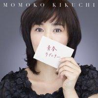 菊池桃子 (Momoko Kikuchi) - 青春ラブレター~30th Celebration Best~ [FLAC / 24bit Lossless / WEB] [2014.04.30]