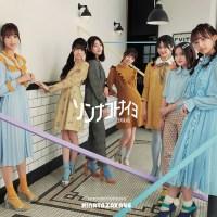 日向坂46 (Hinatazaka46) - ソンナコトナイヨ [MP3 320 / WEB] [2020.02.19]