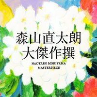 森山直太朗 (Naotaro Moriyama) - 大傑作撰 [FLAC / 24bit Lossless / WEB] [2016.09.21]