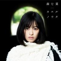 森七菜 (Nana Mori) - カエルノウタ [FLAC / 24bit Lossless / WEB] [2020.01.15]