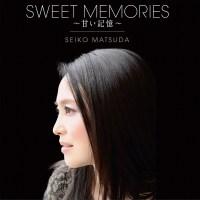 松田聖子 (Seiko Matsuda) - SWEET MEMORIES (甘い記憶) [FLAC + AAC 256 / WEB] [2020.04.01]