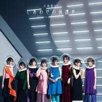 乃木坂46 (Nogizaka46) - しあわせの保護色 [FLAC + MP3 320 / Special Edition / WEB]  [2020.03.25]