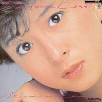 河合奈保子 (Naoko Kawai) - Daydream Coast [FLAC / 24bit Lossless / WEB] [1984.08.28]