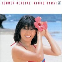 河合奈保子 (Naoko Kawai) - サマー・ヒロイン (Summer Heroine) [FLAC / 24bit Lossless / WEB] [1982.07.21]