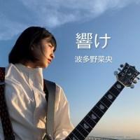 波多野菜央 (Nao Hatano) - 響け [FLAC + AAC 256 / WEB] [2020.07.18]