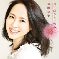 松田聖子 (Seiko Matsuda) - 風に向かう一輪の花 [FLAC + AAC 256 / WEB] [2020.09.09]