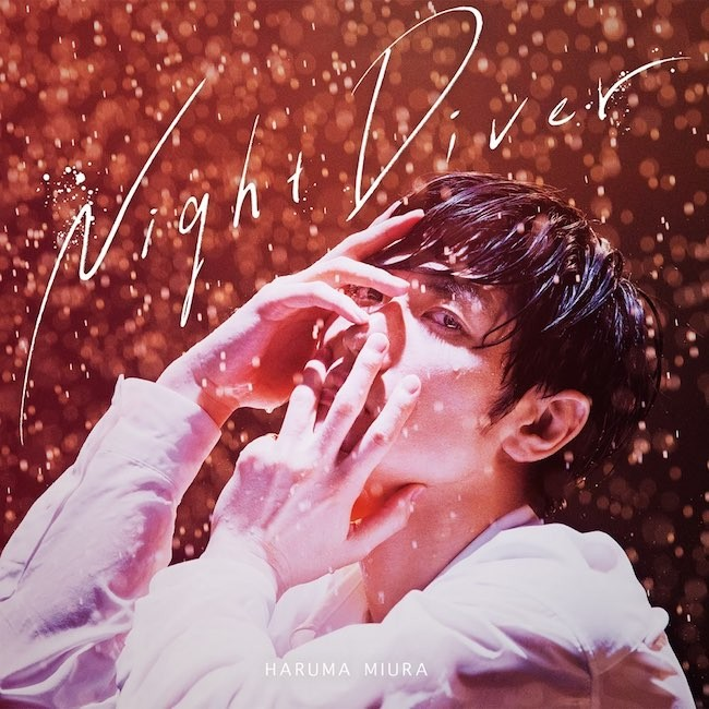 [Single] 三浦春馬 (Haruma Miura) – Night Diver [24bit Lossless + MP3 320 / WEB] [2020.08.26]