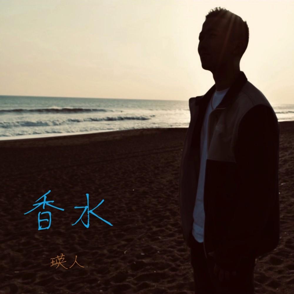 [Single] 瑛人 (eito) – 香水 [FLAC / 24bit Lossless / WEB] [2019.04.21]