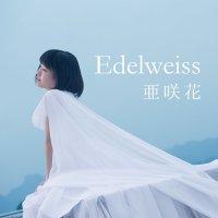 亜咲花 (Asaka) - Edelweiss [FLAC / 24bit Lossless / WEB] [2017.07.26]