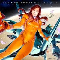森口博子 (Hiroko Moriguchi) - GUNDAM SONG COVERS 2 [24bit Lossless + MP3 320 / WEB] [2020.09.16]