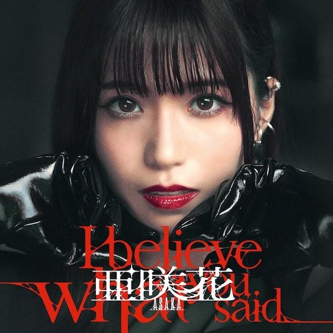 [Single] 亜咲花 (Asaka) – I believe what you said (TVアニメ「ひぐらしのなく頃に 業」 OPテーマ) [CD FLAC + DVD ISO] [2020….