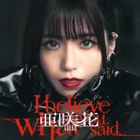 亜咲花 (Asaka) - I believe what you said (TVアニメ「ひぐらしのなく頃に 業」 OPテーマ) [CD FLAC + DVD ISO] [2020.10.14]